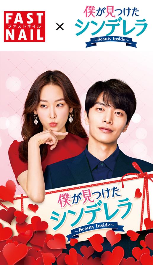 韓国ドラマ『僕が見つけたシンデレラ~Beauty Inside~』タイアップキャンペーン