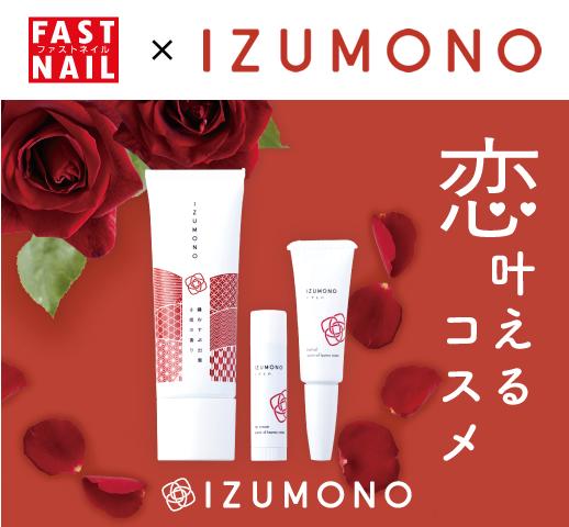 ネイルサロンFASTNAIL(ファストネイル)  IZUMONO(いずもの)タイアップキャンペーン