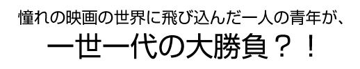 FASTNAIL映画『カツベン!』タイアップキャンペーン