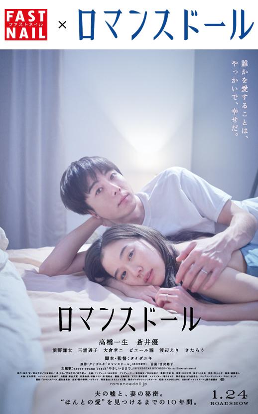 映画『ロマンスドール』タイアップキャンペーン