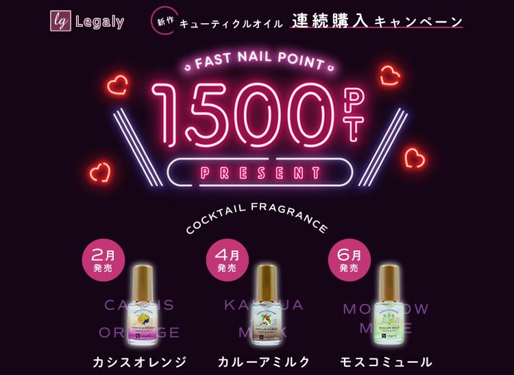Legaly キューティクルオイル『カクテルシリーズ』キャンペーン SP用