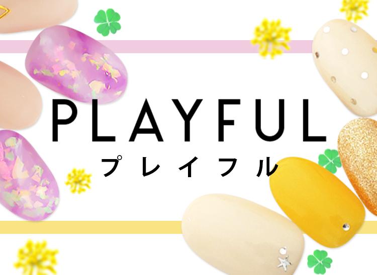 最新 春ネイルデザイン2020 ご紹介 「PLAYFUL(プレイフル)ネイルデザイン」SP用