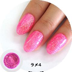 ジェルネイルカラー【g04】