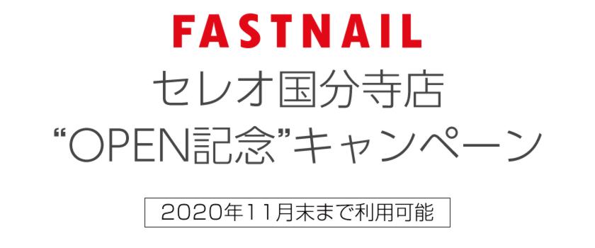 ネイルサロンFASTNAIL(ファストネイル)セレオ国分寺店オープン記念キャンペーン