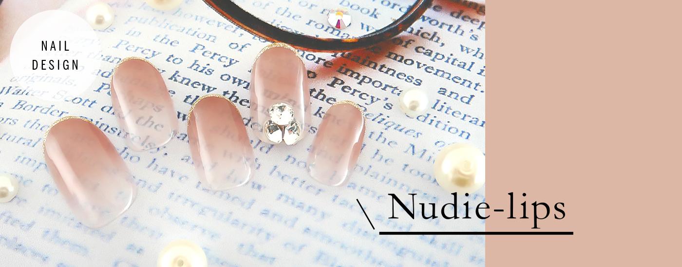 最新 秋ネイルデザイン Nudie-lips(ヌーディー)ネイルデザイン 2020