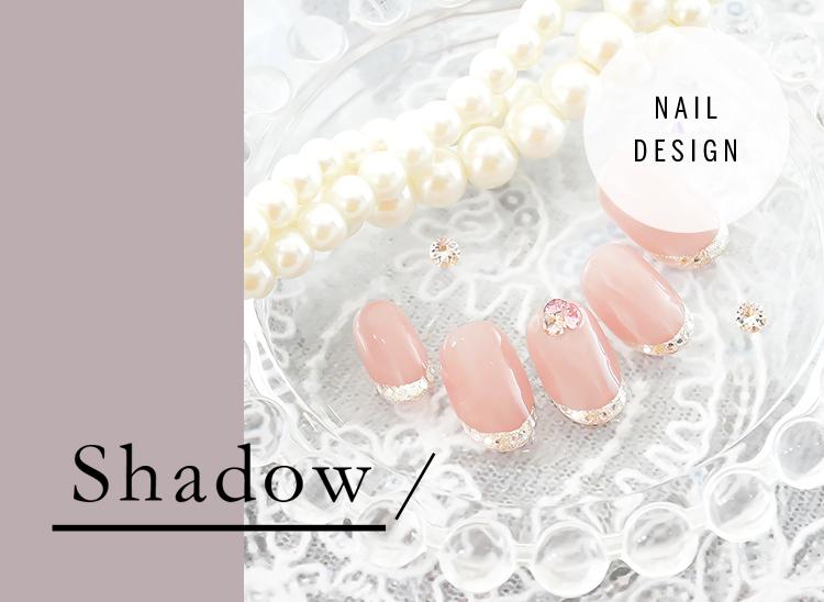 最新 秋ネイルデザイン Shadow(シャドウ)ネイルデザイン 2020