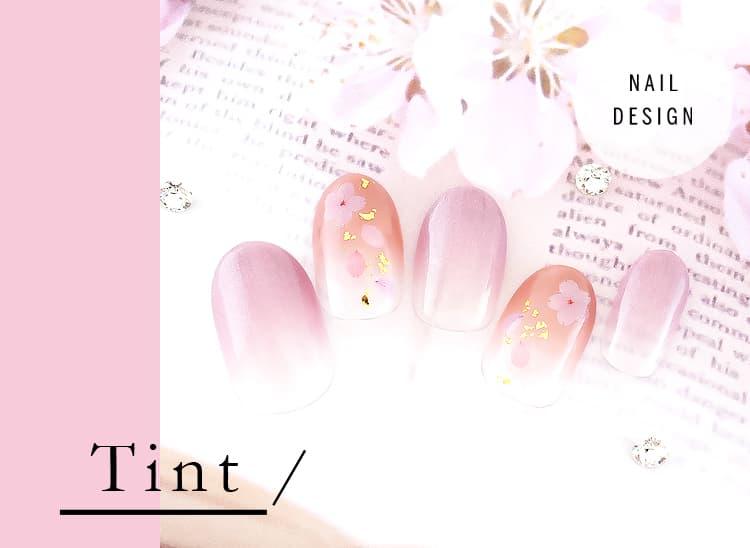 最新 春ネイルデザイン Tint(ティント)ネイルデザイン