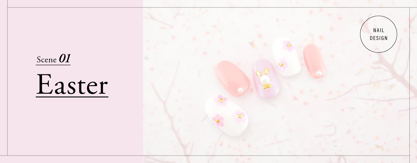 最新 春ネイルデザイン Easter(イースター)ネイルデザイン