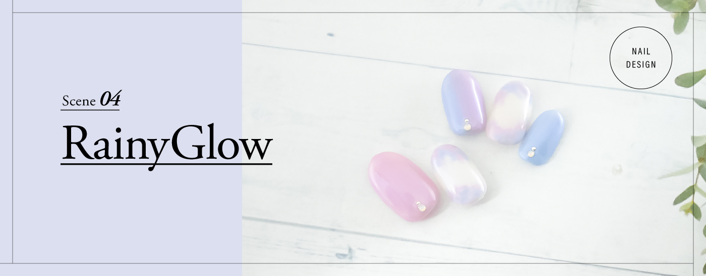 最新 夏ネイルデザイン Rainy Glow(レイニーグロウ)ネイルデザイン