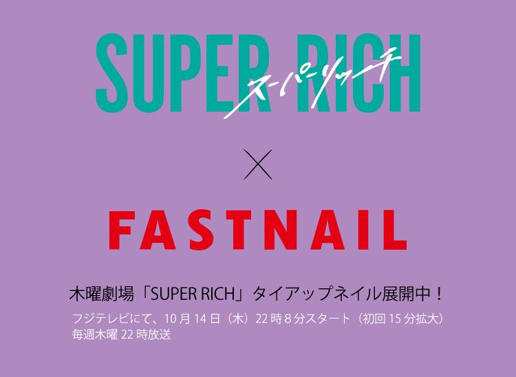 SUPER_RICH_LP_sp